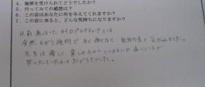 寺田さんの感想