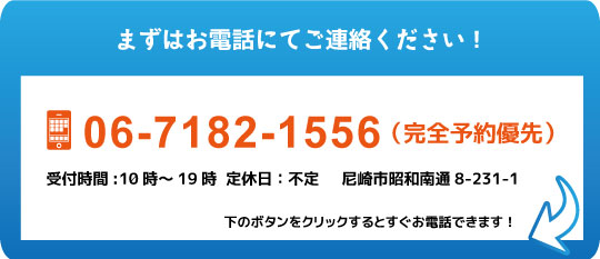 尼崎カイロ整体院 電話番号